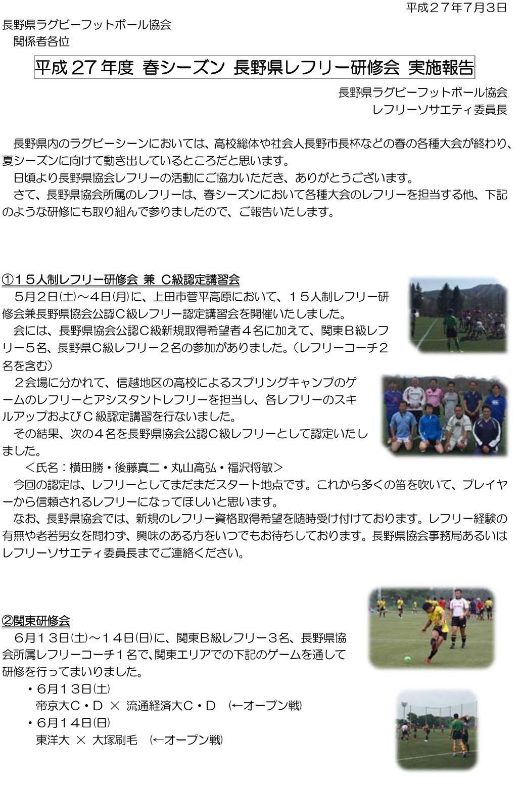 2015-Referee-spring-training-report-1.jpg