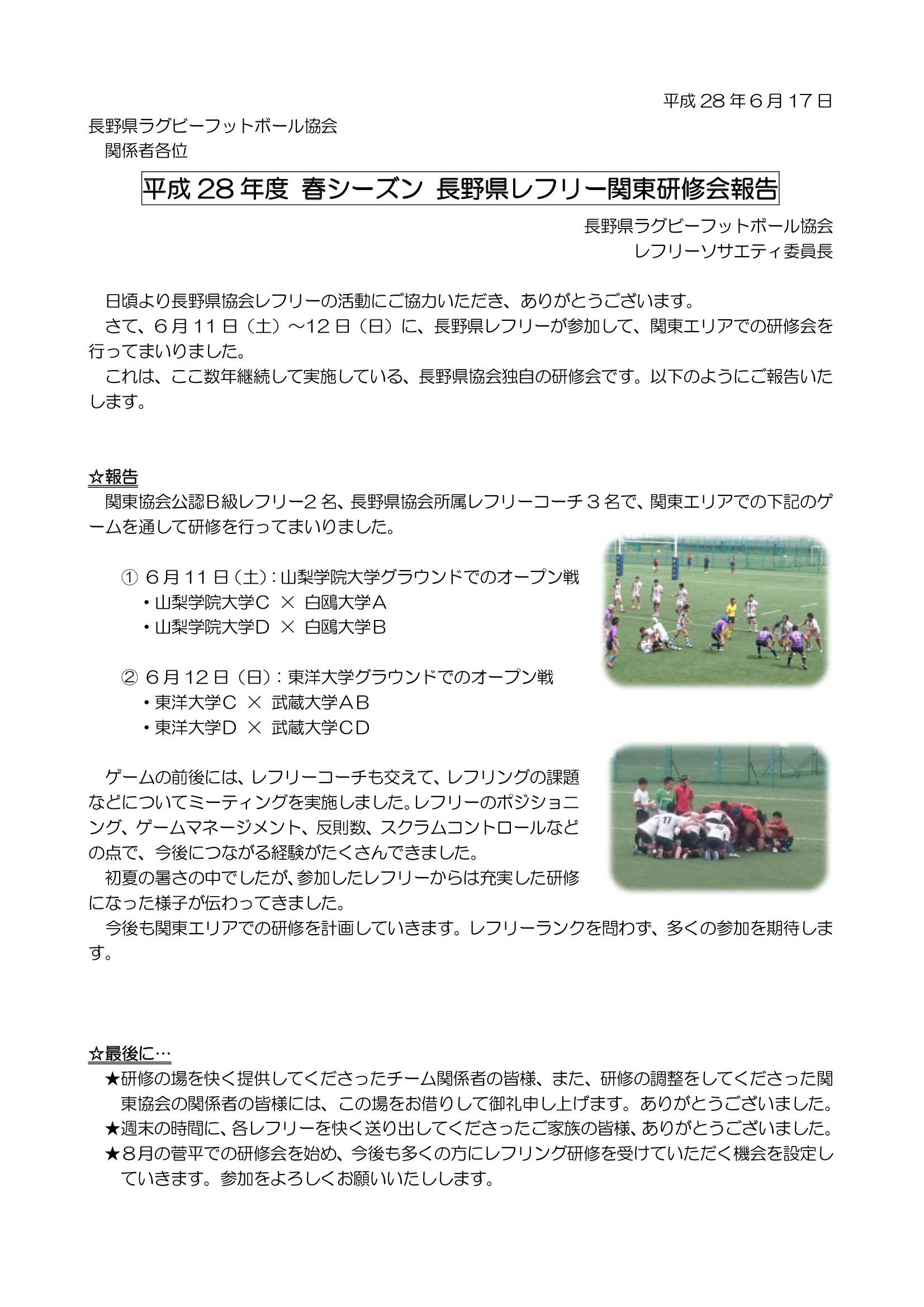 2016-Referee-spring-training-report2.jpg