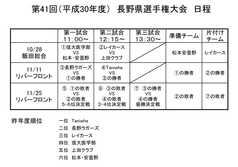 41th-Nagano-Schedule.jpg
