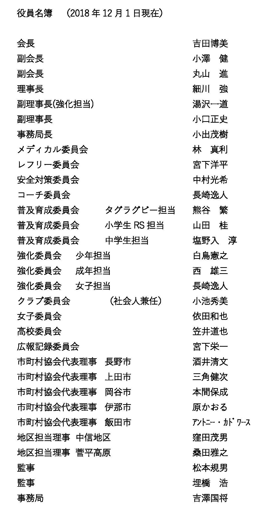 official-member-2018.jpg