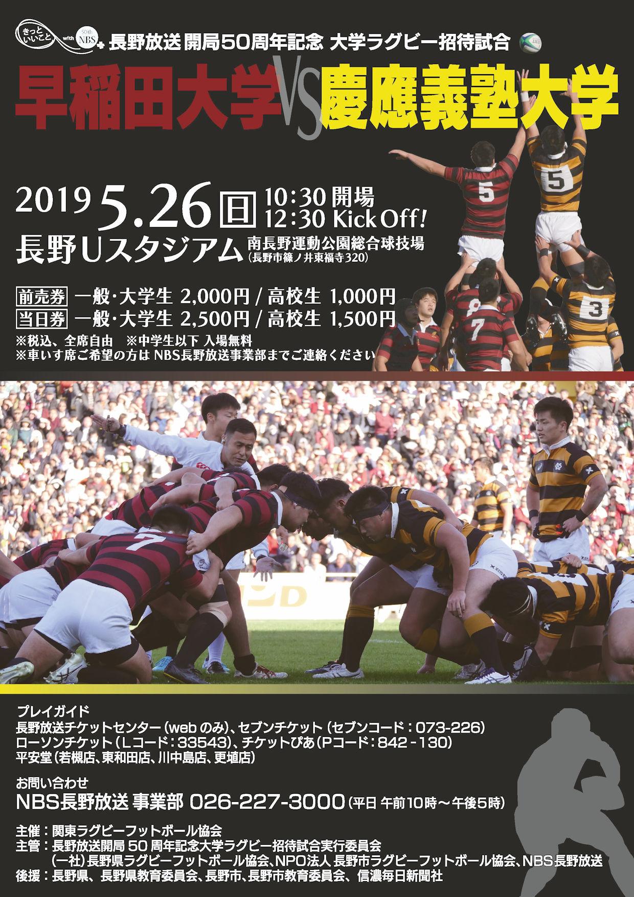 20190526早稲田vs慶應義塾s.jpg