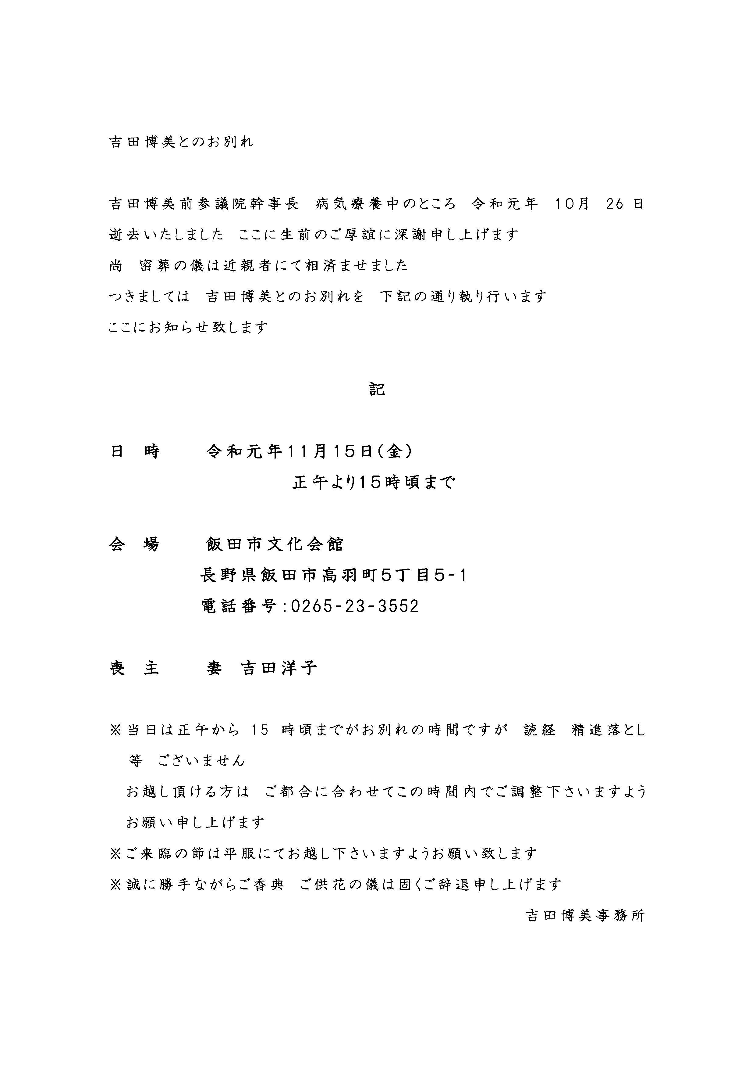 chairman-yoshida.jpg