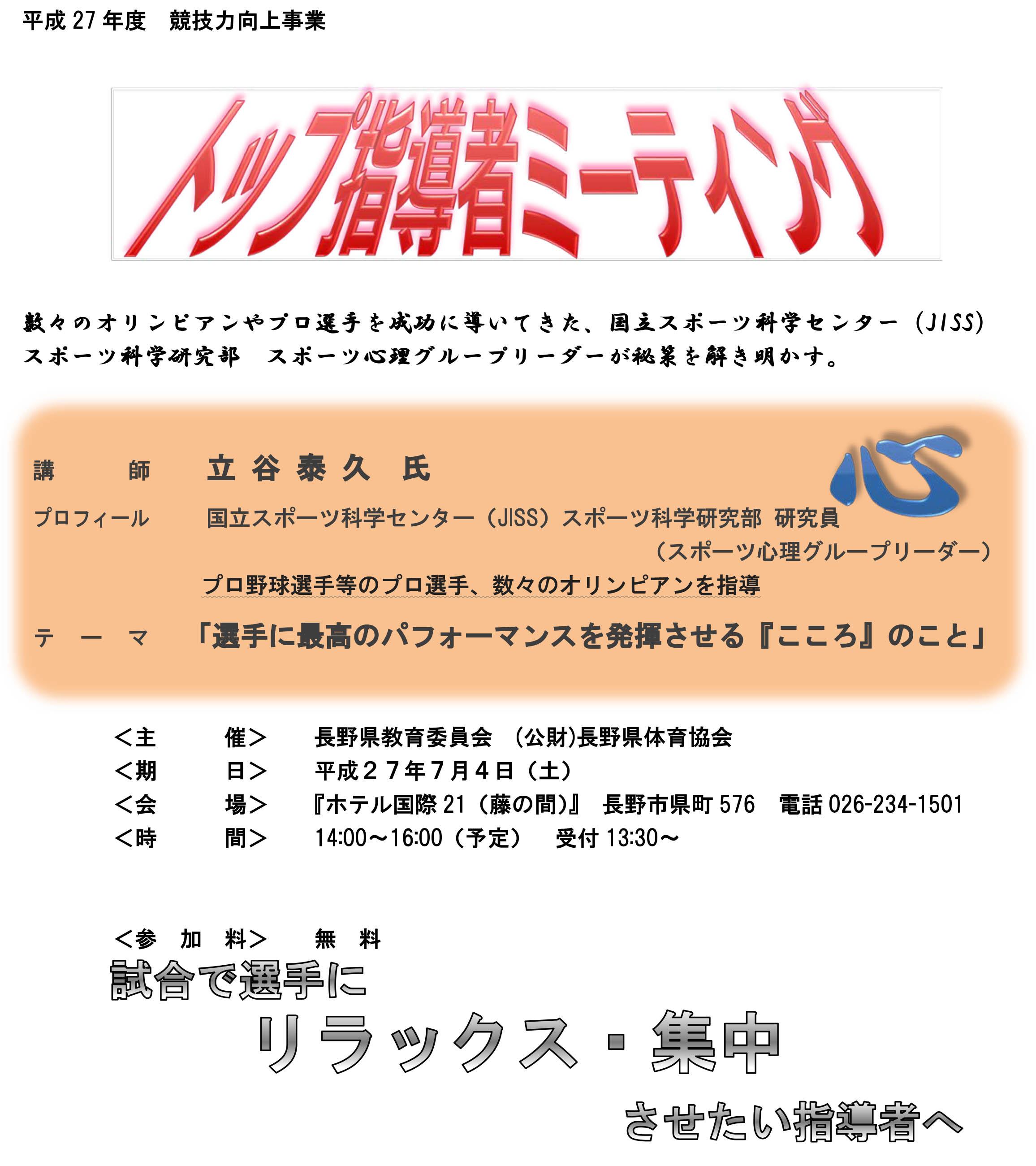 H27topmeeting_pamphlet.jpg