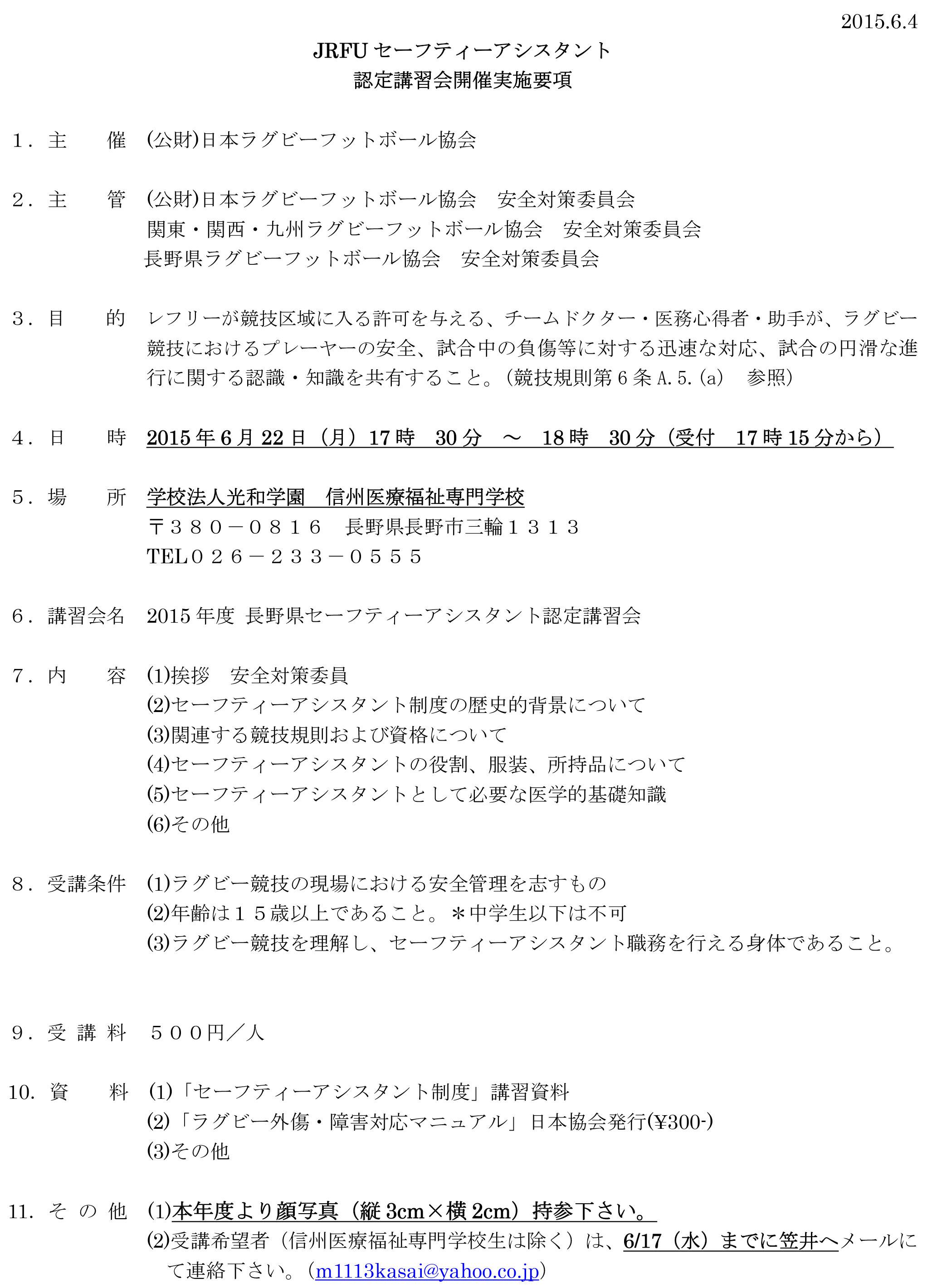 SafetyAssistant-Nagano20150622.jpg
