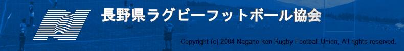 長野県ラグビーフットボール協会
